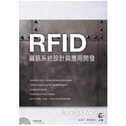 RFID資訊系統設計與應用開發(附CD)
