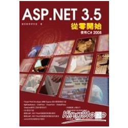 ASP .NET 3.5從零開始:使用C# 2008