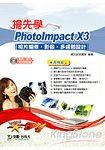 搶先學PhotoImpact X3相片編修、