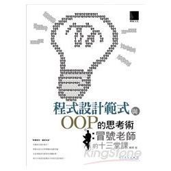 程式設計範式與OOP的思考術-冒號老師的十三堂課