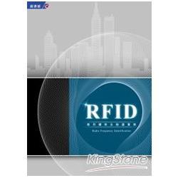RFID應用趨勢及驗證實務