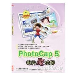PhotoCap 5相片魔法師