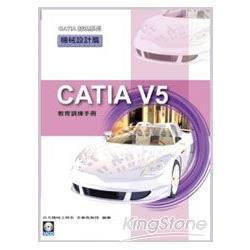 CATIA V5 教育訓練手冊:機械設計篇(附範例VCD)