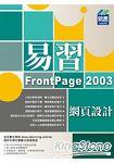 易習 FrontPage 2003 網頁設計(附範例VCD)
