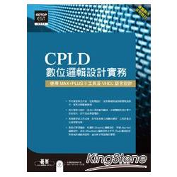 CPLD數位邏輯設計實務--使用MAX+PLUS II工具及VHDL語言設計(附範例系統光碟)