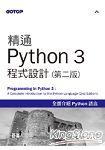 精通Python 3程式設計 第二版