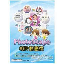 PhotoScape相片動畫秀 | 拾書所