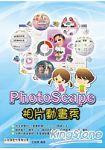 PhotoScape相片動畫秀