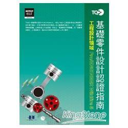 TQC+基礎零件設計認證指南Pro/ENGINEER Wildfire 5(附光碟)