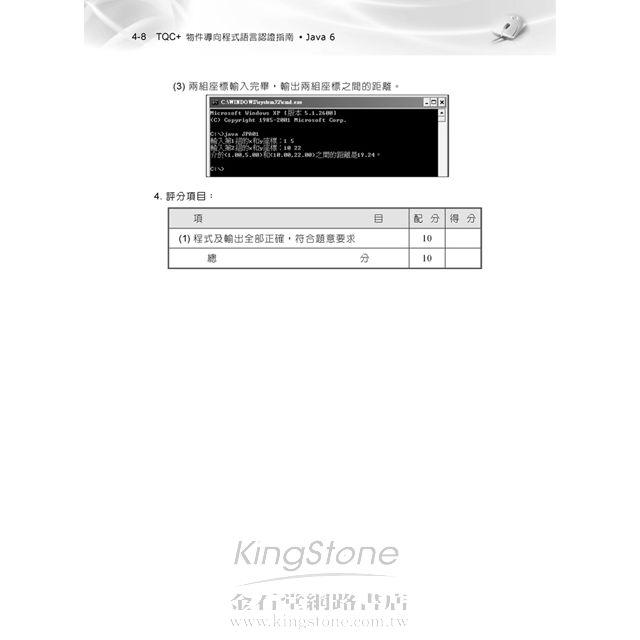 TQC+物件導向程式語言認證指南:Java 6(附光碟)