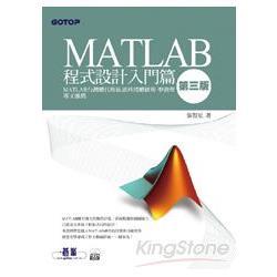MATLAB程式設計入門篇(第三版,附DVD*1)