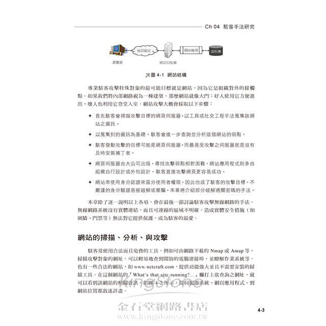 資訊安全概論與實務(第二版)