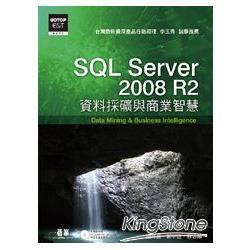 SQL Server 2008 R2資料採礦與商業智慧