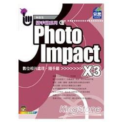 PhotoImpact X3相片處理隨手翻(附範例VCD)
