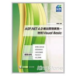 ASP.NET 4.0網站開發實務-使用Visual Basic(附範例VCD)