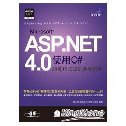 ASP.NET 4.0 網頁程式設計速學對策(使用C#) (附影音教學、範例檔、題解)