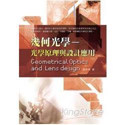 幾何光學:光學原理與設計應用