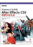 跟Adobe完全掌握After Effects CS5視覺特效合成