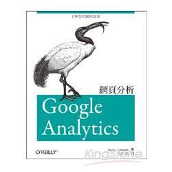 Google Analytics 網頁分析:了解您的網站訪客