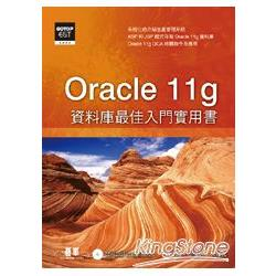 Oracle 11g資料庫最佳入門實用書