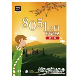 8051入門:輕鬆學(第二版)(附光碟)