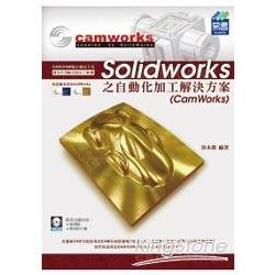 SolidWorks之自動化加工解決方案(CamWorks)(附VCD)