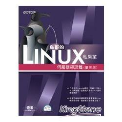 鳥哥的Linux私房菜:伺服器架設篇(第三版)(附光碟)