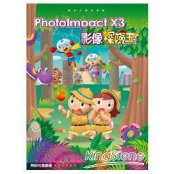 PhotoImpact X3影像探險王