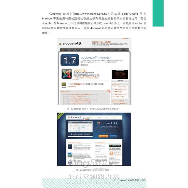 使用Joomla! 1.7架站的13堂課