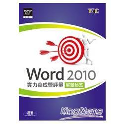 Word 2010實力養成暨評量解題秘笈