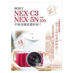 SONY NEX-C3‧NEX-5N 相機 100% 手冊沒講清楚的事