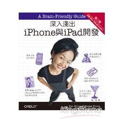 深入淺出iPhone與iPad開發 第二版