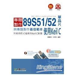 89S51/52 單晶片與專題製作最佳範本-使用Keil (附範例程式檔案及Keil C軟體)