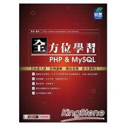 全方位學習PHP&MySQL