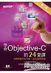 學會Objective-C的24堂課 第二版