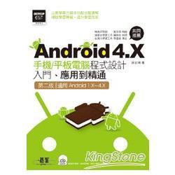 Android 4.X手機/平板電腦程式設計入門、應用到精通(第二版--適用Android 1.X~4.X)(附光碟)