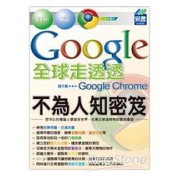 Google全球走透透-不為人知密笈