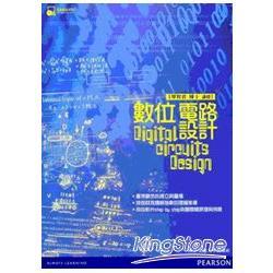 數位電路設計(家用版7片DVD附贈單冊講義)