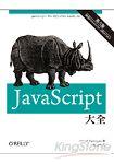 JavaScript大全 第六版