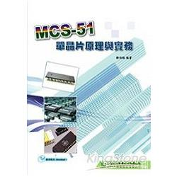 MCS-51單晶片原理與實務(組合語言)