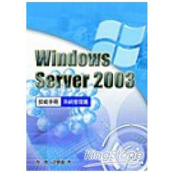 Windows Server 2003技術手冊:系統管理篇