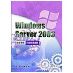 Windows Server 2003技術手冊:伺服器建置篇