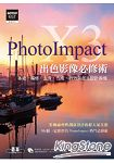 PhotoImpact X3出色影像必修術(基礎‧編修‧去背‧合成‧特效與創意設計表現)