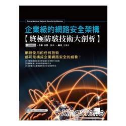 企業級的網路安全架構-終極防駭技術大剖析