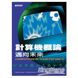 2012資訊科技概論-含Office 2007應用(雙色印刷/附光碟)