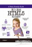 深入淺出 HTML5 程式設計