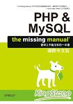 PHP & MySQL:The Missing Manual 國際中文版