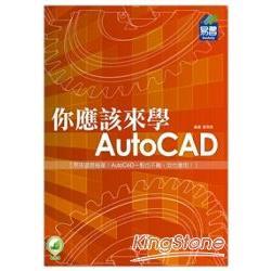 你應該來學AutoCAD