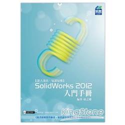 SolidWorks 2012 入門手冊