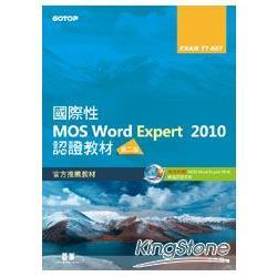 國際性MOS Word Expert 2010認證教材EXAM 77-887(專業級)第二版(附模擬認證系統及影音教學)
